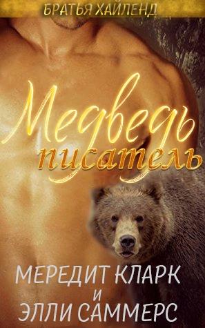 Медведь-писатель. Мередит Кларк и Элли Саммерс