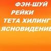 ТЕТА ХИЛИНГ/ ThetaHealing / ФЭН-ШУЙ / РЕЙКИ /
