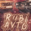 Рубиавто | Легендарные автомобили