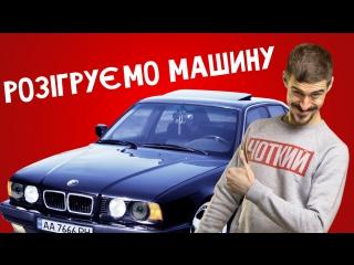 РОЗІГУЄМ BMW 5 !!!!