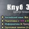 Клуб Знаний