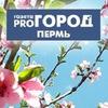 Пермь| Pro Город| Новости