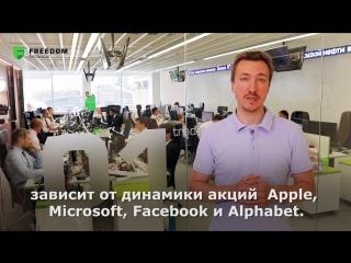 Игорь Клюшнев, начальник департамента торговых операций ИК Фридом Финанс, комментирует ситуацию на американском рынке