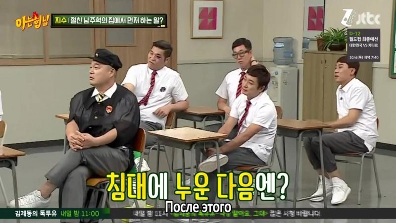 Умные братья (43) - Ji Soo и Nam Joo Hyuk (отрывок из передачи)