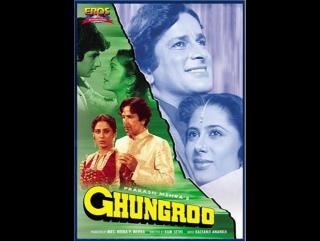 Бубенчики / Ghungroo (1983)