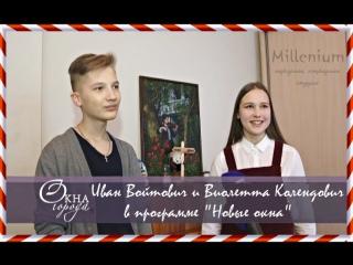 Иван Войтович и Виолетта Колендович в программе
