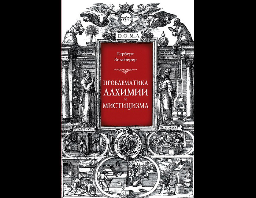 Герберт Зильберер. Проблематика алхимии и мистицизма (2017)