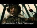Разенбаум и Лепс песня 'Камикадзе'-1.mp4
