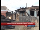 Семья осталась без крыши над головой из-за пожара
