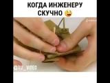 [Kavkaz vine] когда инженеру скучно))