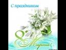Поздравление учителям с 8 марта от учеников Краснооктябрьской школы