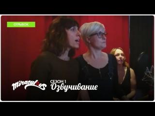 Miraculous: Les Aventures de Ladybug et Chat Noir – Saison 1 | BTS: Marie Chevalot & Marie Nonnenmacher