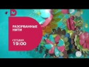 Разорванные нити Домашний, 07.07.2017 Анонс