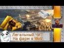 Бесплатный легальный чит WoT, чит на серебро, золото, опыт World of Tanks