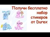 Новые СКРЫТЫЕ стикеры Вконтакте БЕСПЛАТНО! Стикеры от Durex