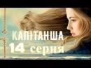 Капитанша - 14 серия (Новый фильм, мелодрама, Русские сериалы)