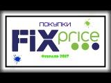✔ Покупки в Fix price ❤Февраль2017 ✔Покупки  для кухни✔