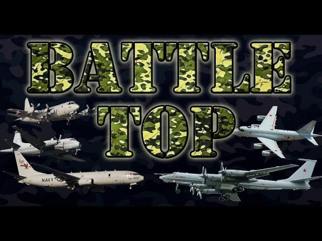 ПРОТИВОЛОДОЧНЫЕ САМОЛЁТЫ ★ Ту-142; P-8 Poseidon; Breguet Atlantic; Kawasaki P-1; P-3 Orion