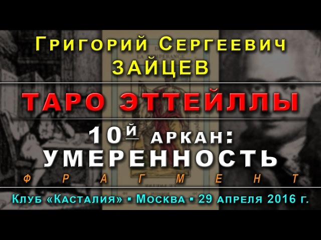 Зайцев Г.С. – Таро Эттейллы, лекция №13. 10-й аркан: Умеренность /демо/ (2016.04.29)
