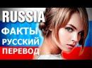 АМЕРИКАНЦЫ о РУССКИХ Удивительные факты о России Русский перевод