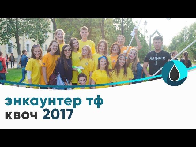 Энкаунтер ТФ КВОЧ 2017