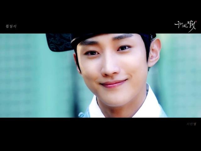 구르미 그린 달빛 (Love in the Moonlight) 김윤성 (Kim Yoon Sung) FMV - 휠릴리(Whistling)