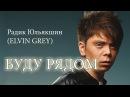 Радик Юльякшин ELVIN GREY – Я БУДУ РЯДОМ