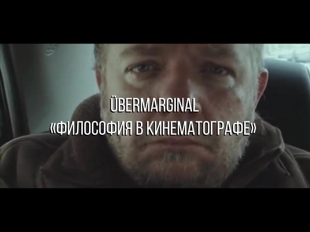 ÜberMarginal Философия в кинематографе