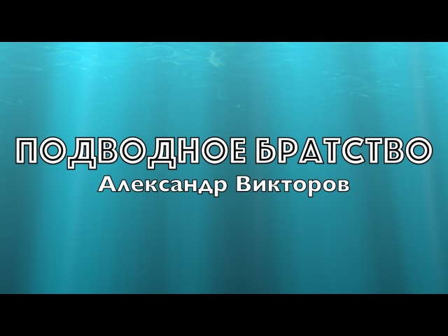 Подводное братство Александр Викторов Автономка 3