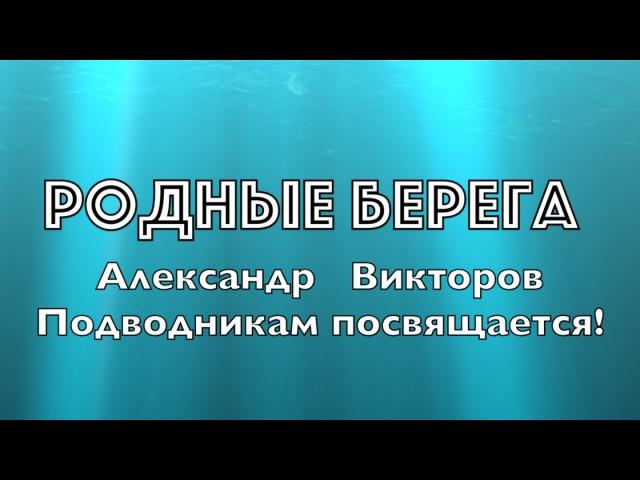 Родные Берега Александр Викторов Автономка 3