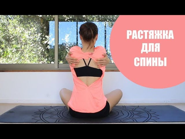 Растяжка для спины, зона между лопатками | chilelavida