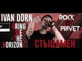 Иван Дорн  Bring Me The Horizon - Стыцамен (Cover by ROCK PRIVET)