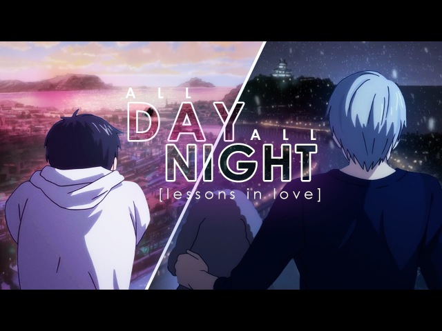 【 AMV 】 ALL DAY/ALL NIGHT 【 YURI on ICE 】
