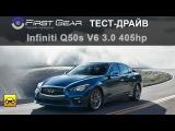 Infiniti Q50S (Инфинити Ку 50S): тест-драйв от