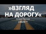 Церковь Слово жизни Москва. Воскресное богослужение, Олег Попов 02.07.17