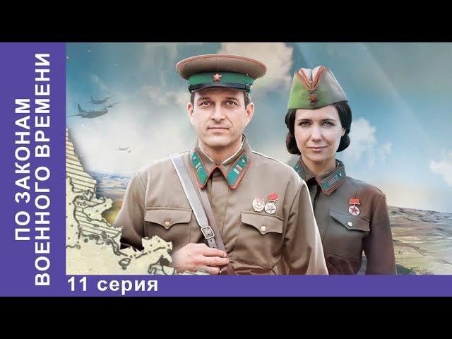 По Законам Военного Времени. 11 Серия.