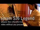 sjcam SJ6 Legend | 1920х1080-60fps | gyro - OFF