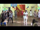 Танец родителей и учителей 58 школа Хабаровск