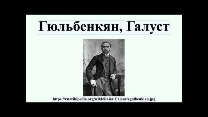 Гюльбенкян, Галуст