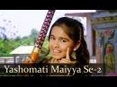 Yashomati Maiya Se Bole Nandlala Satyam Shivam Sundaram Песня из индийского кинофильма Истина любовь и красота