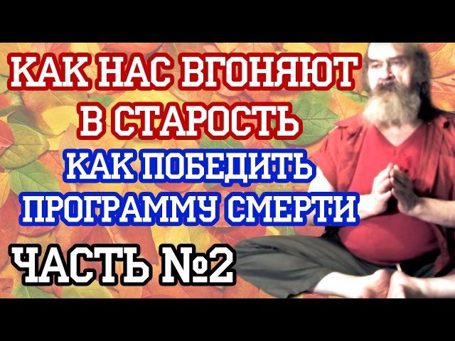А.Г.Купцов - Как нас вгоняют в старость. [Часть 2] Как победить программу Старости и Смерти.