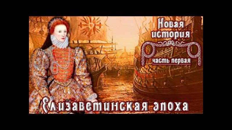 Эпоха Елизаветы I Тюдор (рус.) Новая история