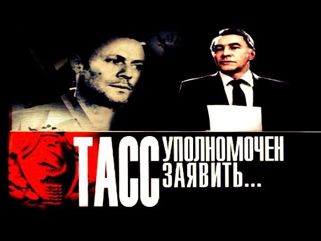 ТАСС уполномочен заявить | Юлиан Семенов (аудиокнига)