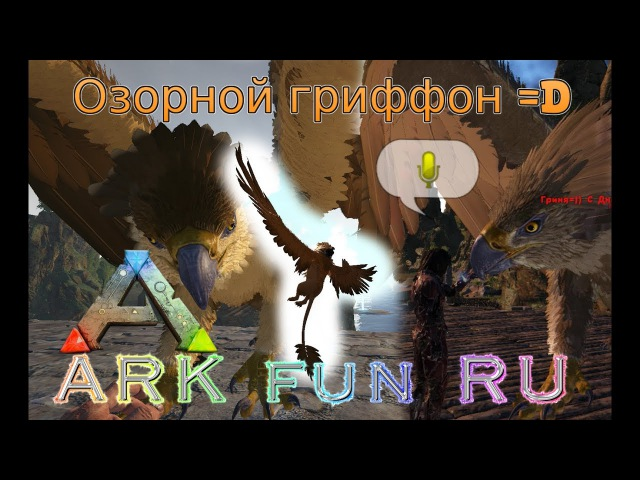 Озорной гриффон ARK: Survival Evolved Ragnarok