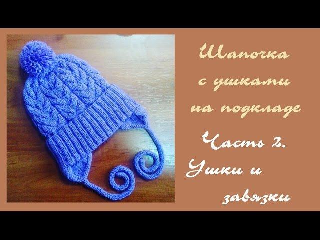AlinaVjazet детскую шапочку с ушками и на подкладе. Часть 2. Как связать ушки?