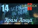 BioShock 2 Remastered 14 Храм Агнца