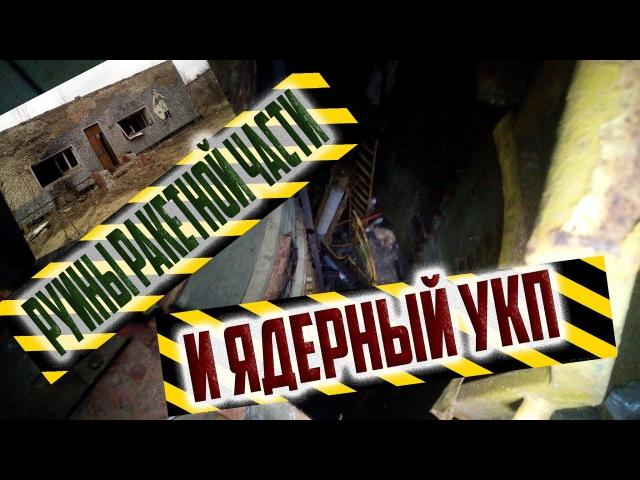 ☢СТАЛК MY ROAD: Руины РАКЕТНОЙ части и ПОДЗЕМНЫЙ УКП 12 УРОВНЕЙ☢!