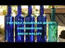 Голубая (Синяя) Солнечная Вода. Хо`опонопоно. Эмото Масару | Tonya Ogino