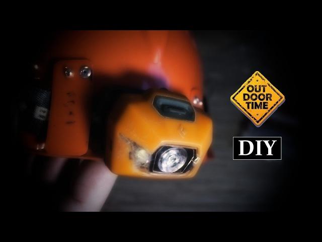 Превращаем строительную каску в спелео [DIY]