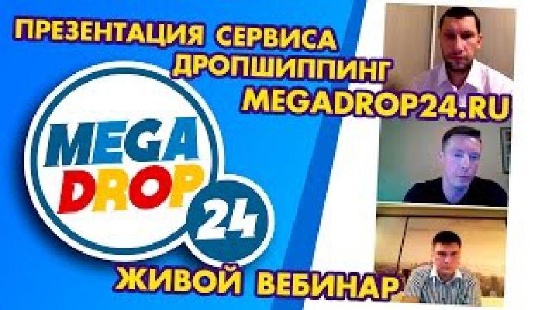 Презентация сервиса дропшиппинга MegaDrop24.ru подробности , ответы на вопросы